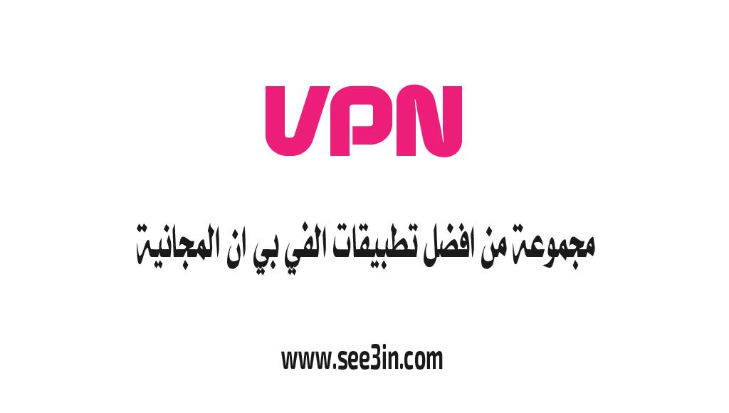 أفضل تطبيقات ال VPN المجانية