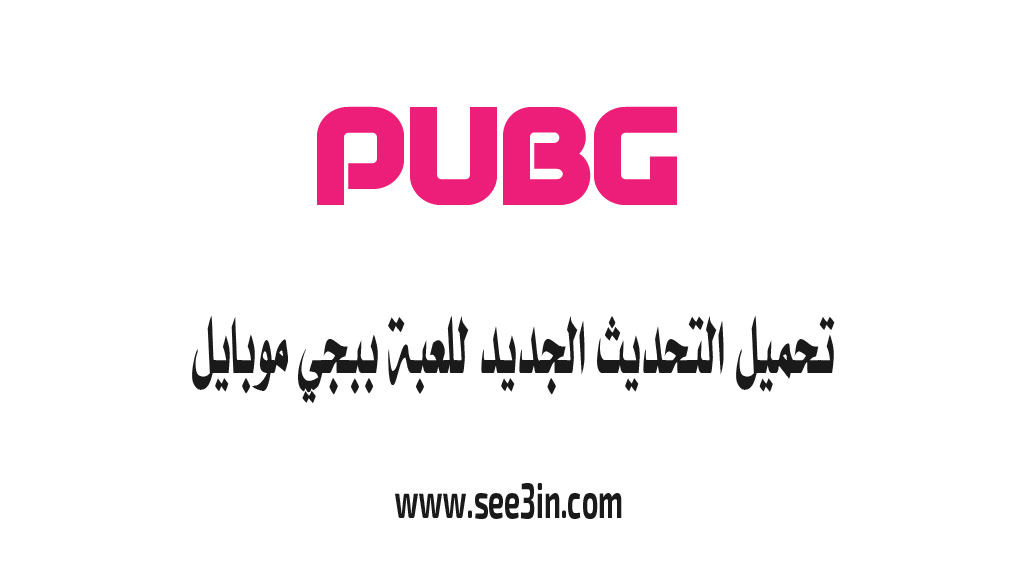 التحديث الجديد للعبة pubg