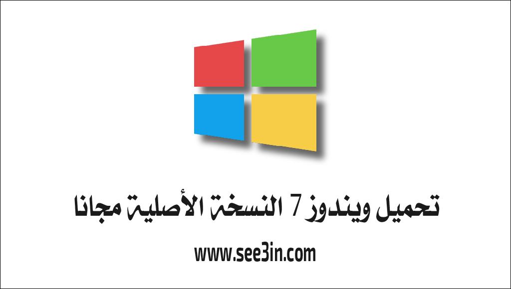 تحميل ويندوز 7 Windows من مايكروسوفت النسخة الأصلية مجانا سعن