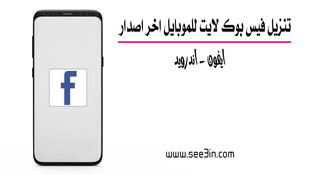 تنزيل فيس بوك لايت للموبايل اخر اصدار مجانا سعن