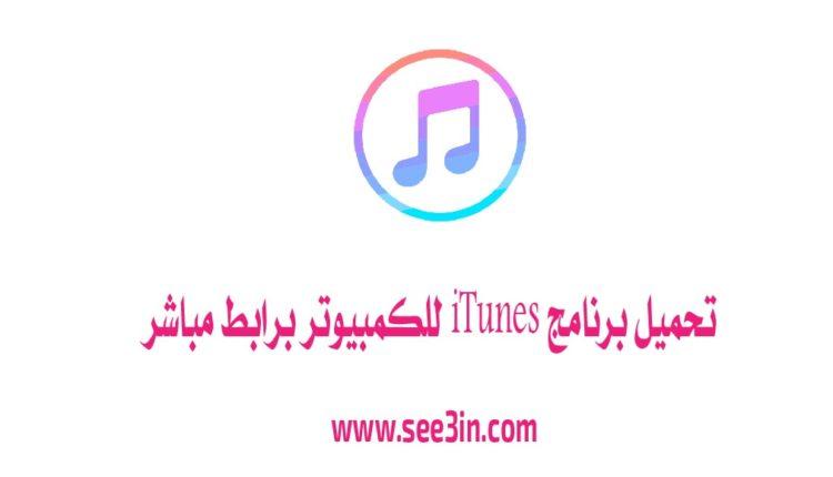 تحميل الايتونز العربي