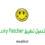 لوكي باتشر : تنزيل lucky patcher لتهكير الالعاب مجانا اخر اصدار