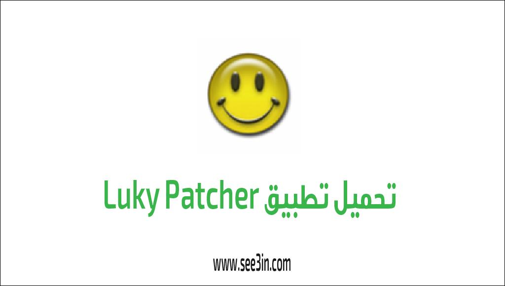 تنزيل lucky patcher لتهكير الالعاب
