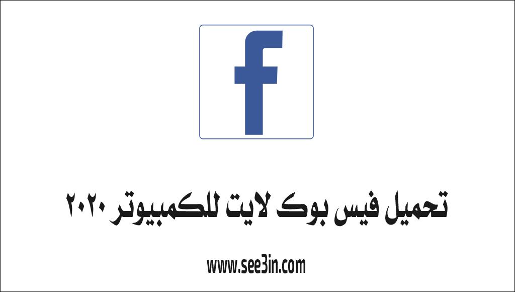 تحميل فيس بوك لايت للكمبيوتر اخر اصدار 2020 مجانا سعن