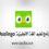 تحميل برنامج تعليم اللغة الانجليزية دولينجو Duolingo