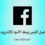 تحميل الفيس بوك الاسود للاندرويد اخر اصدار 2020