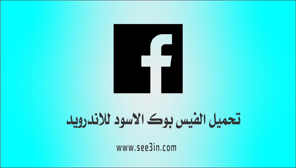تحميل الفيس بوك الاسود