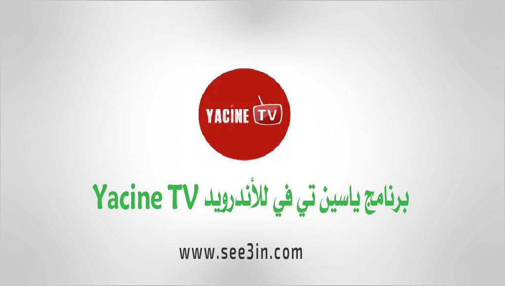 ياسين تي في بث مباشر