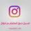 تسجيل دخول انستقرام من قوقل و عمل حساب Instagram جديد