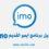 تنزيل برنامج ايمو القديم imo للايفون و الاندرويد مجانا