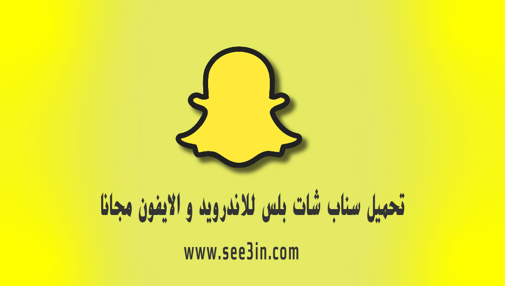 تحميل سناب بلس للاندرويد بدون روت Snapchat Plus و للايفون مجانا سعن